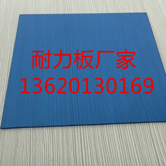 武汉耐力板厂家_武汉耐力板公司_武汉pc耐力板供应商