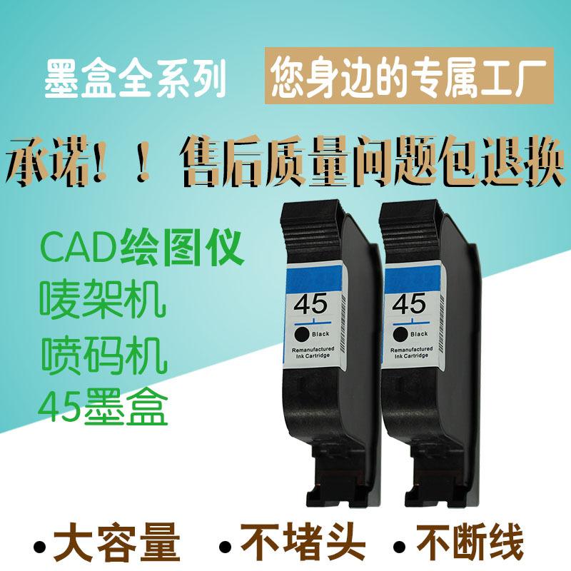 HP45墨盒惠普喷码机唛架机油性墨盒51645A