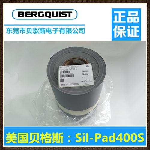 买贝格斯绝缘片就选SilPad400导热矽胶片硅胶片