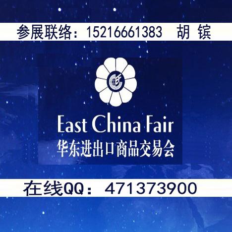 2019年华东进出口商品交易会_华交会