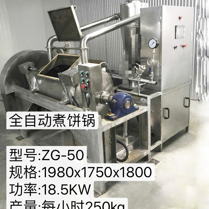常欣机械 全自动煮饼锅 每小时产量250kg