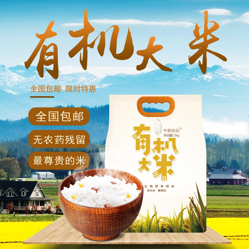 中蒙良品有机大米  内蒙古优质大米 宝宝孕妇首选营养大米