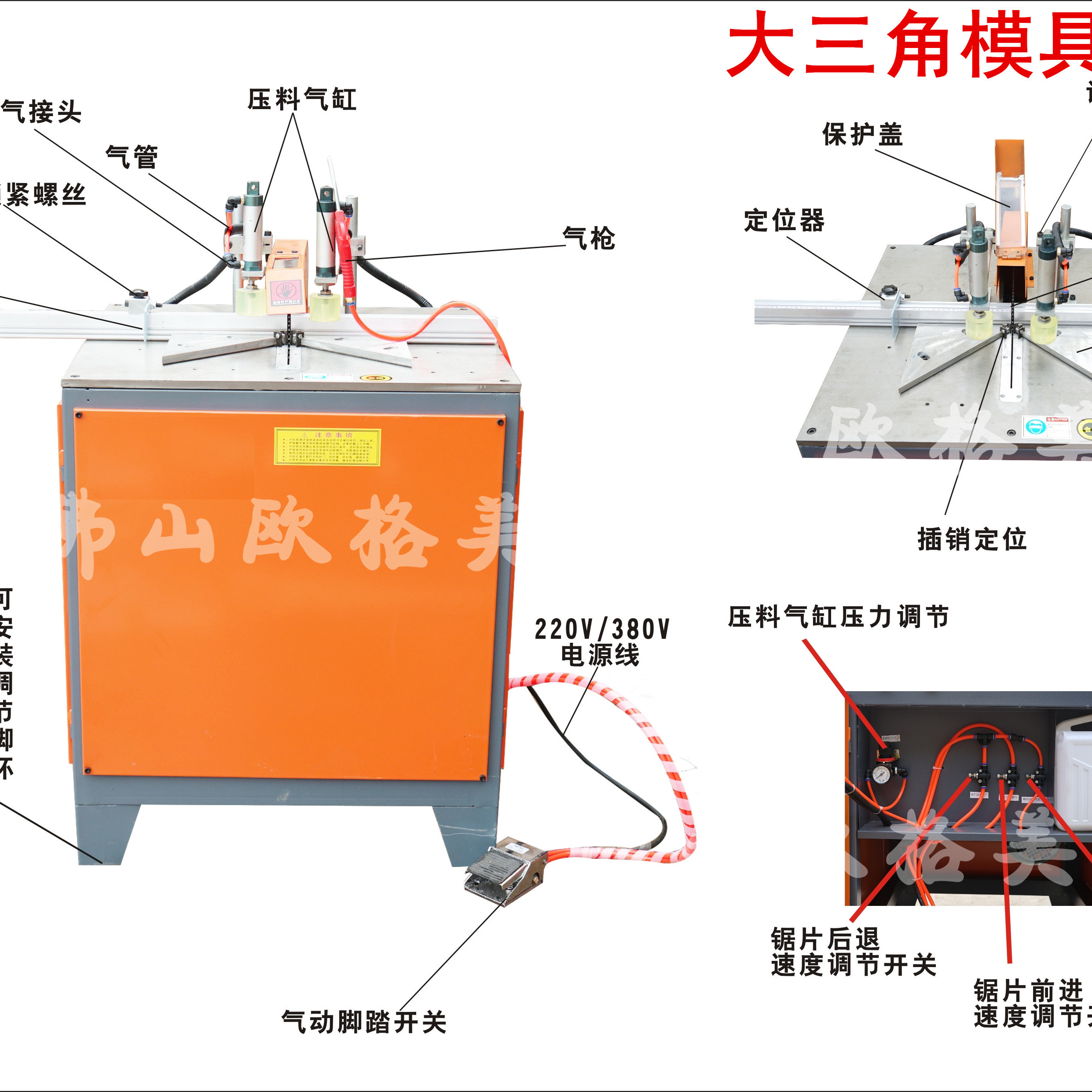 铝材切割机