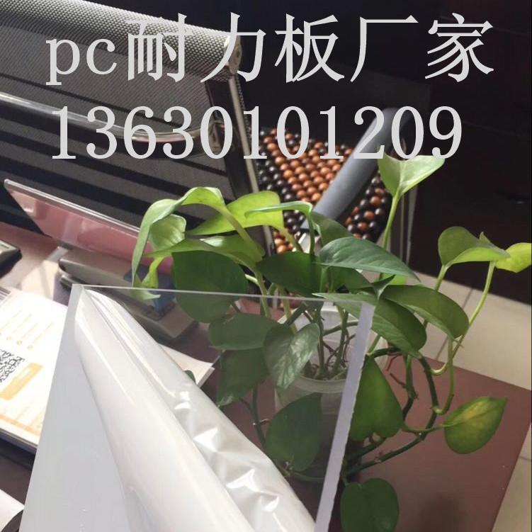 透明pc板 透明pc板价格 透明pc板厂家批发供应