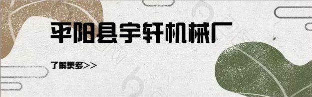 平阳县宇轩机械厂