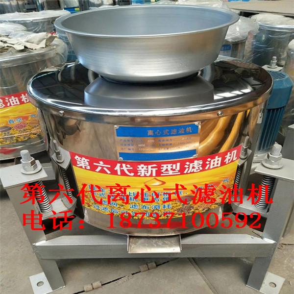 金鑫GX-60新型第六代离心式菜籽油滤油机
