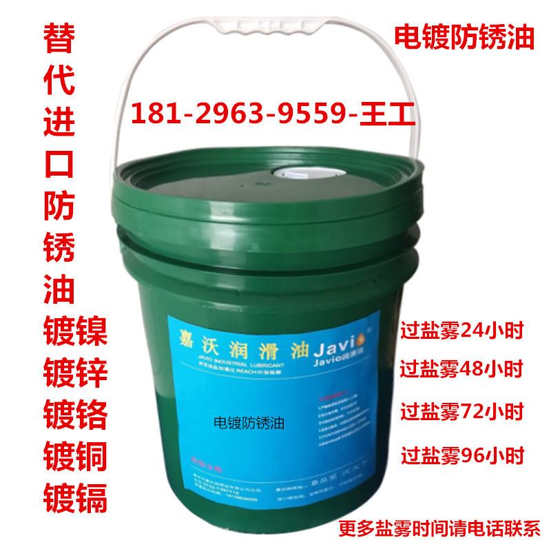 鐵鍍鎳鍍鋅電鍍防銹油 產品加強鹽霧鹽霧測試72小時防銹油