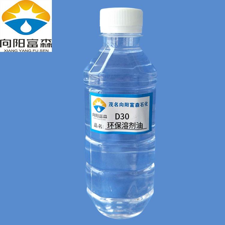 低芳环保D30环保芳烃含量极低 无毒无气味 溶解力好