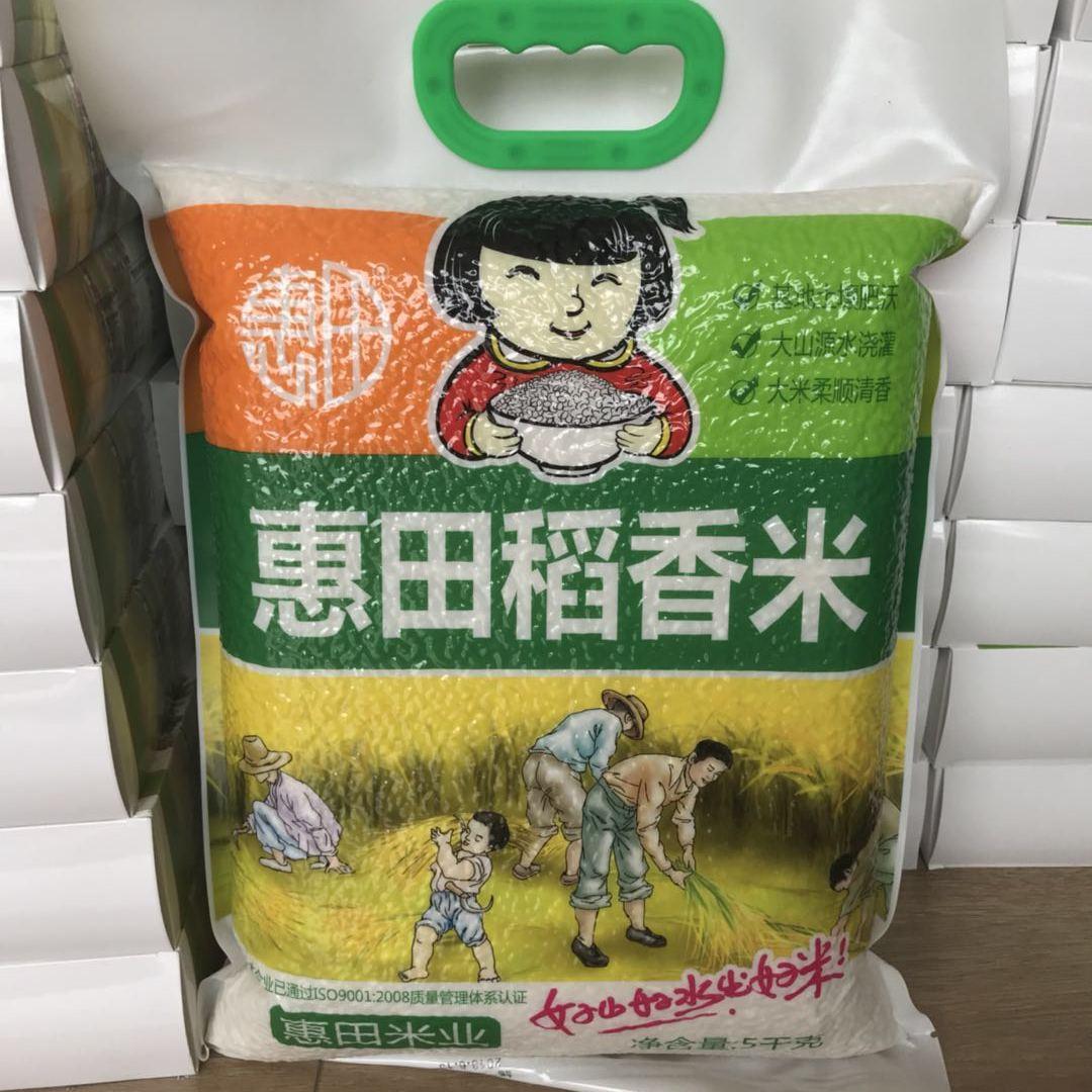 犍为惠田籼米惠田稻香米5公斤一袋