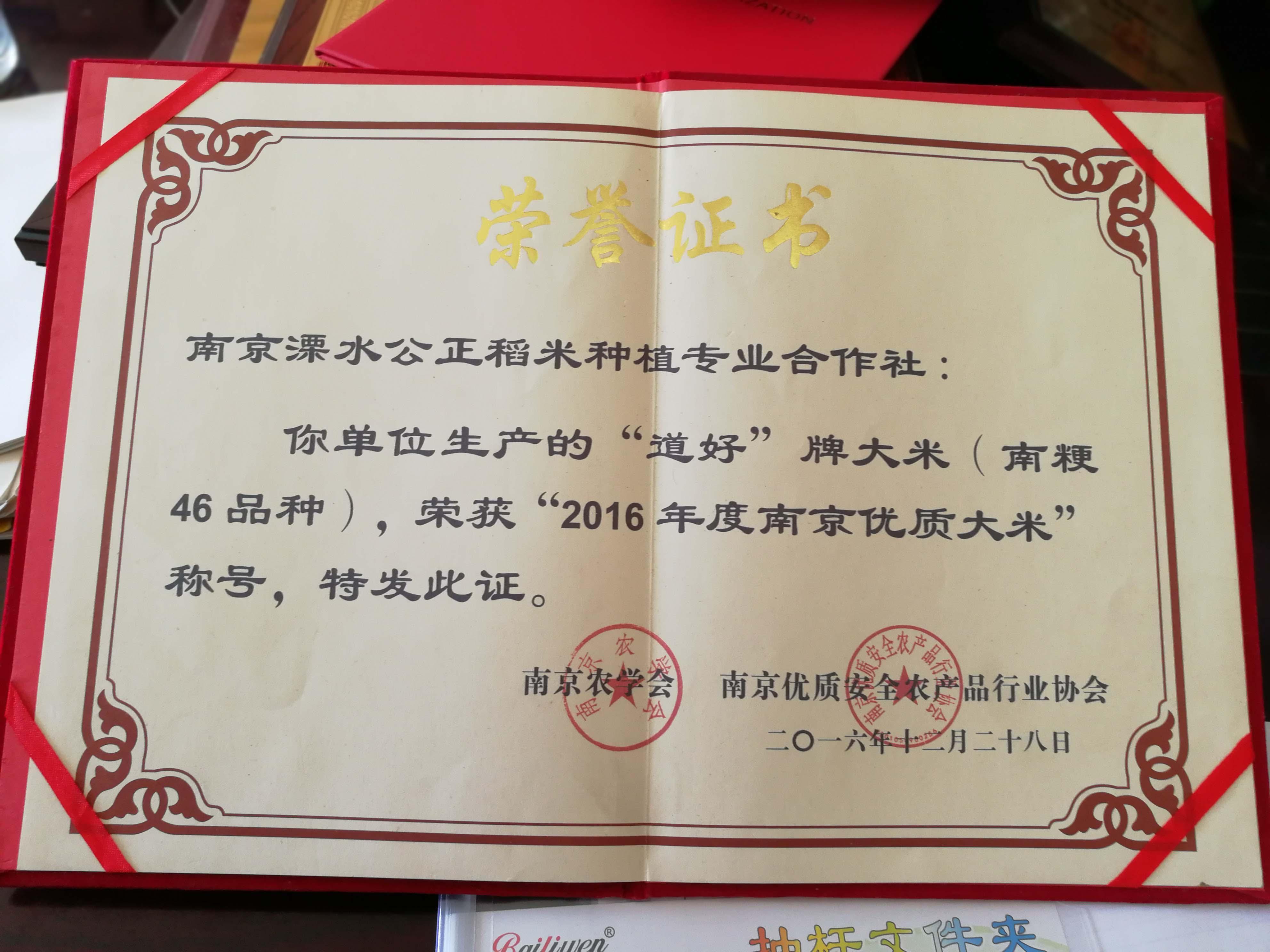 2016年度南京优质大米