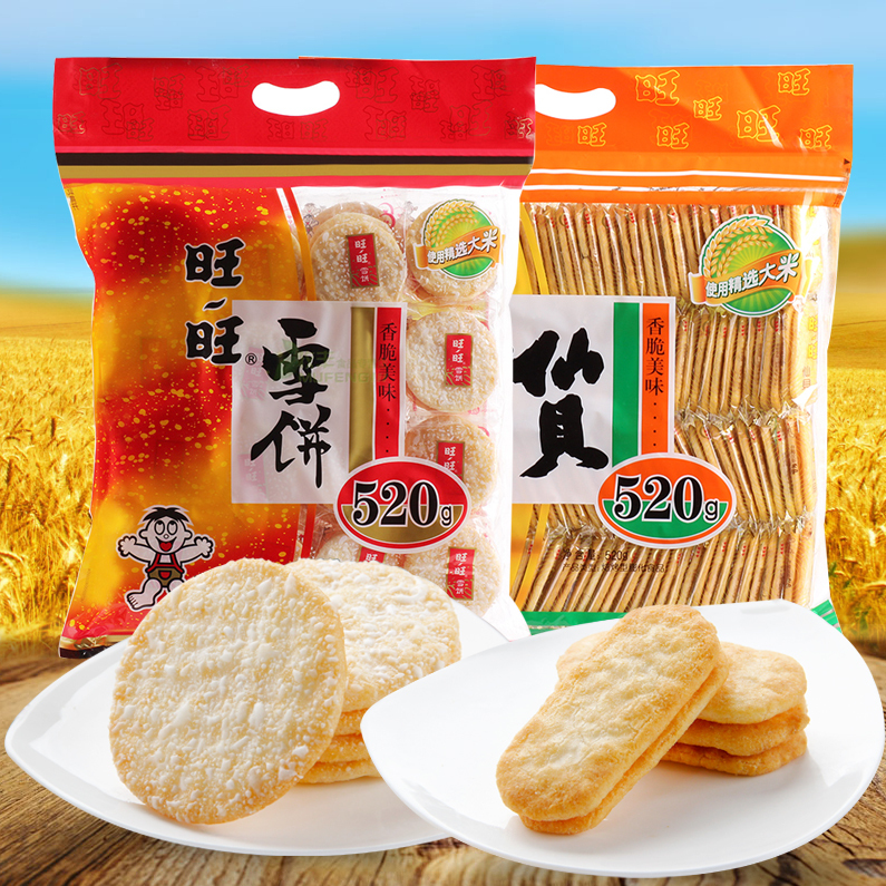 旺旺仙贝雪饼大礼包520g 2包 膨化食品糙大米饼零食小吃饼干特产