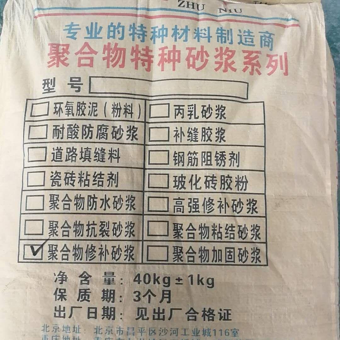 重庆聚合物加固砂浆厂家40kg一袋强度高抹灰操作性好耐腐蚀耐高温 质优价廉