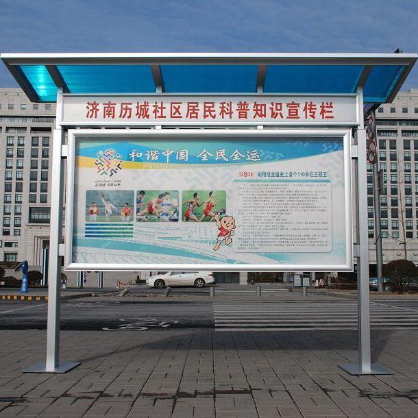 铝合金宣传栏生产厂家 铝合金户外宣传栏的使用场合