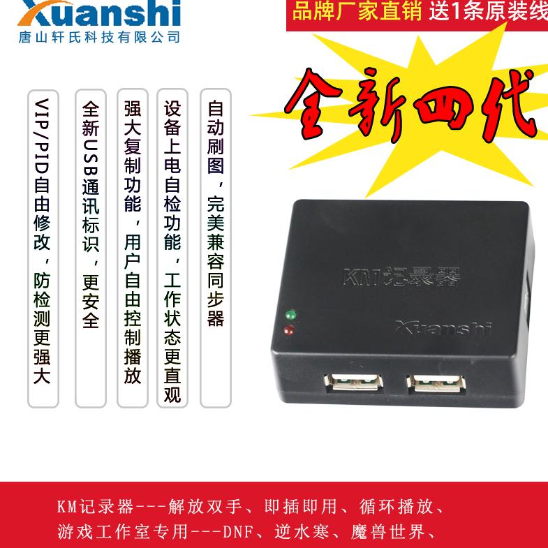 4代录制器DNF防检测录制器KM记录器搬砖神器游戏自动循环操作