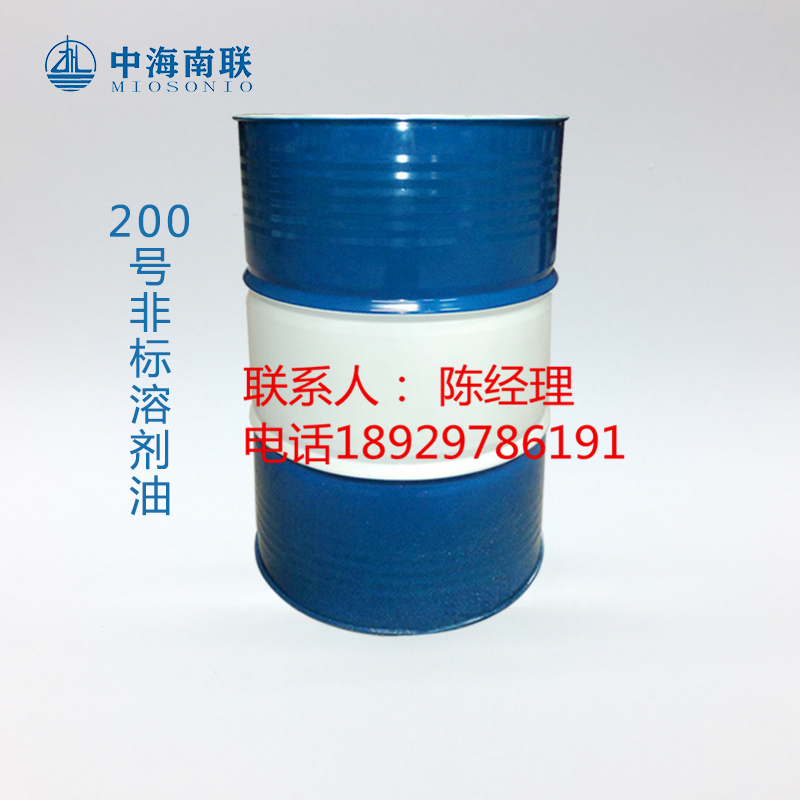 油漆和树脂的优先选择 用于柴油添加剂200号非标溶剂油价格